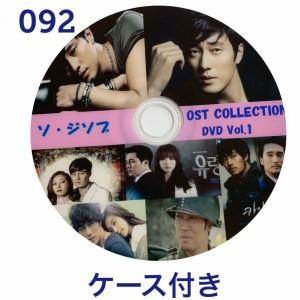 【送料無料 ・ケース付】 ソジソブ ソ・ジソブ DVD 韓流 グッズ tt092