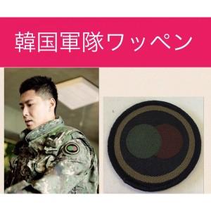 韓国 軍隊 ワッペン 東方神起 ユノ ユンホ  韓流 グッズ lf001-1