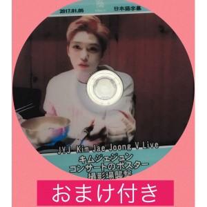 【送料無料 】ジェジュン JYJ DVD 韓流 グッズtt002-1