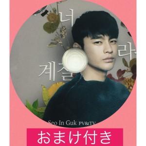 【送料無料 】ソイングク ソ・イングク DVD 韓流 グッズ tt010-1