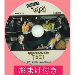 【送料無料 】ソイングク ソ・イングク DVD 韓流 グッズ tt010-6