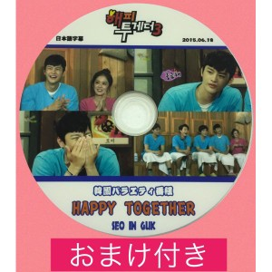 【送料無料 】ソイングク ソ・イングク DVD 韓流 グッズ tt010-7