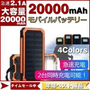 ソーラーモバイルバッテリーの画像
