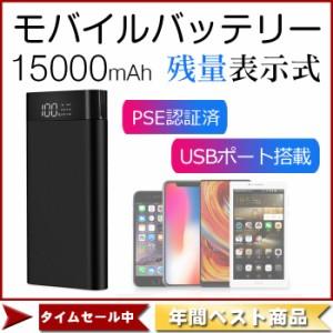 【セール】asknut【PSE認証済み】15000mAh モバイルバッテリー 超大容量 残量表示 ライト付き スマホ携帯充電器 iPhone