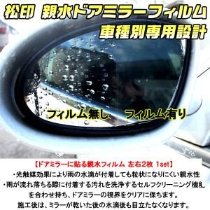 【松印】 親水ドアミラーフィルム  車種別専用設計  ミライース LA300S/LA310S