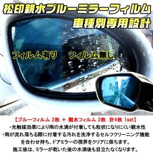 【松印】 親水ブルーミラーフィルム  車種別専用設計  ミライース LA300S/LA310S