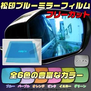 【松印】 ブルーミラーフィルム 汎用 フリーカット 15x20cm 2枚 ミライースe:S LA300/LA310