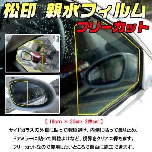 【松印】 親水ドアミラーフィルム 汎用 フリーカット 18x20cm 2枚 ミライースe:S LA300/LA310