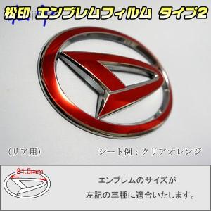 【松印】エンブレムフィルム タイプ2★メーカーエンブレム用 ミライース LA300S/LA310S