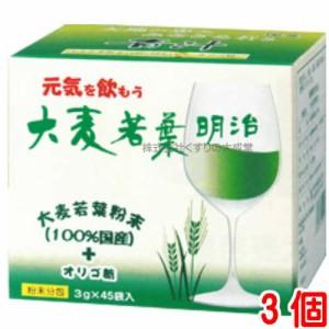 大麦若葉明治 3個 明治製薬