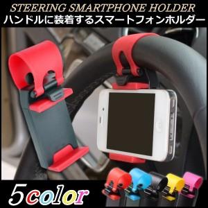 車載ホルダー ハンドル スマホホルダー スマートフォン ステアリング 携帯ホルダー iphone スマホ 対応 ハンズフリー 自動車 車 送料無料