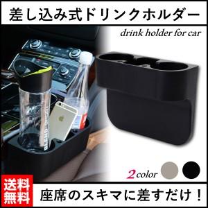 車 ドリンクホルダー カップホルダー サイドトレイ 小物入れ 座席 車内用品 灰皿 収納 スマホ iphone おしゃれ 車載 差し込みタイプ