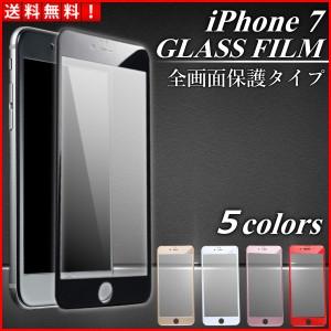 iphone7 ガラスフィルム 全面 保護フィルム 9H 全面保護  3D アイフォン7 アイホン7 送料無料
