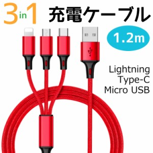 3in1 充電ケーブル iPhone type c タイプc アンドロイド USB  Lightning microUSB 1.2m