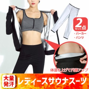 サウナスーツ レディース おしゃれ 効果 洗濯可能 大きいサイズ 上下セット 発汗 サウナパンツ トレーニング