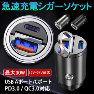 シガーソケット USB 2口 急速充電 充電器 PD QC 3.0 12V 24V シガー ソケット 変換 type-C タイプC コンパクト 電源 USB-A 2ポート 4.8A