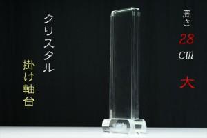 【送料無料】仏具■阿弥陀如来立像 浄土真宗 高田派 本尊 スタンド 掛け軸■クリスタル ガラス 大