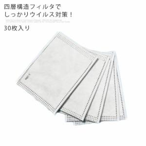 ウィルス対策 マスク 4層 フィルター 送料無料 マスク取り替えシート コロナウイルス 感染 対策 飛沫 防止 花粉 防塵 不織