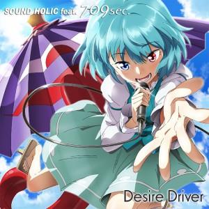 Desire Driver / feat. 709sec. -SOUND HOLIC-