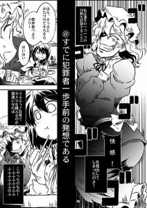 THE蓮子可愛い -GP-KIDS-