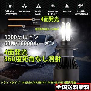 新作 4面発光 LEDヘッドライト 4S H4(Hi/Lo) H7 H8/H11/H16(国産車) HB3 HB4選択可 60W 16000Lm 6000K ホワイト 2本set
