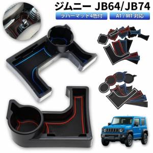 ジムニー専用収納ケース JB64/JB74 AT/MT 車種専用設計 ドリンクホルダー 4色ラバーマット付き 小物入れ カード入れ
