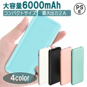 モバイルバッテリー 6000mAh 出力2.1A 超軽量 超薄型 コンパクト 携帯スマホ充電器 入力2ポート 急速充電 超小型 ミニ型 楽々収納 PL保険