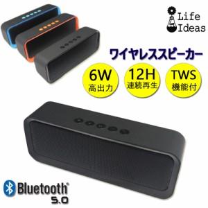 ワイヤレススピーカー Bluetooth5.0 ブルートゥース ワイヤレス 6W 重低音 軽量 お手軽  ポータブル バッテリー内蔵 マイク ハンズフリー