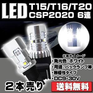 T15/T16 T20シングル T20ダブル S25シングル180° バックランプ ハイパワー 2400lm ホワイト 6500K アルミヒートシンク 無極性 ハイブリ