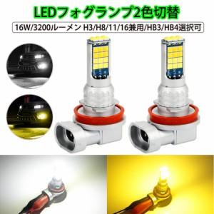LEDフォグランプ H3 H8/H11/H16 HB3 HB4 ホワイト/イエロー 2色切替 6000K/3000K 12V 16W 3200ルーメン CREE製XB-Dチップ 2本セット