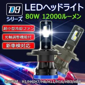 LEDヘッドライト 最新モデル D9 フォグランプ H4 H1 H7 H8/H11/H16 HB3 HB4 新車検対応 光軸調整機能 12V 80W 12000ルーメン 6000K ホワ