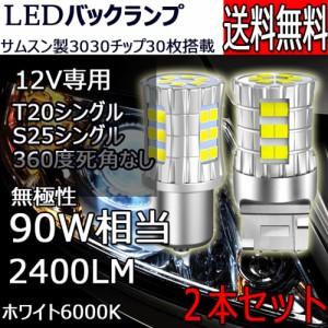 LEDバックランプ  T20 S25  無極性  30連 ホワイト6000K 2400LM 12V専用 2個セット