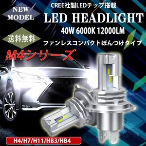 LEDヘッドライト M4 ポンつけ ファンレス 新車検対応 H4 H7 H8/H11/H16 HB3 HB4 DC12V 40W 12000ルーメン 6000K ホワイト 2本set