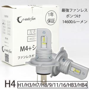 LEDヘッドライト H1 H3 H4/H19 H7 H8/H11/H16 HB3 HB4 DC12V 60W 14600ルーメン 6000K ホワイト ファンレス 2本セット