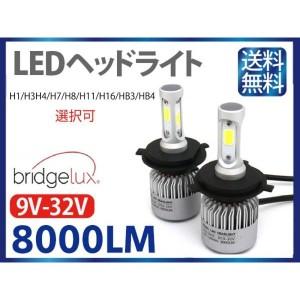 LEDヘッドライト X2 H1 H3 H4 H7 H8/H11/H16 HB3 HB4 12V専用 COBチップ搭載 36W 4000lm 6500K 2本set