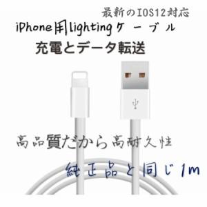 40b8b9ba50 [ネコポス便] iPhone 充電器ipadケーブル ケーブル 充電ケーブル 1m まとめ買い2個