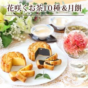 父の日 ギフト お茶 お菓子 工芸茶 花茶 花咲くお茶10種と大月餅2種 スイーツ 送料無料 OHANA
