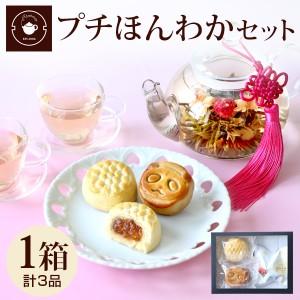 プチギフト お菓子 お茶中華菓子2個と花茶 工芸茶 プチほんわか メール便送料無料