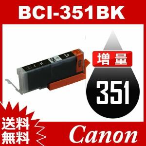 BCI-351BK ブラック 増量 互換インクカートリッジ Canon BCI-351-BK インク・カートリッジ インク キヤノンインク 送料無料