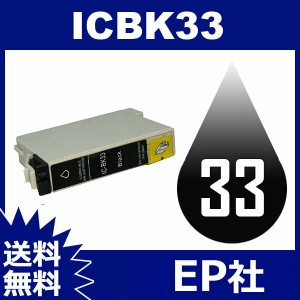 IC33 IC8CL33 ICBK33 ブラック ( エプソン互換インク ) EPSON 送料無料