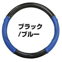 ハセプロ ステアリングカバー 黒/青タイプ(Sサイズ)