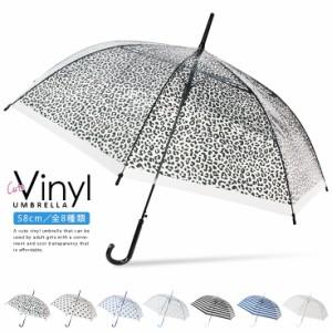 【58cm】傘 レディース ビニール傘 かわいい おしゃれ ワンタッチ ジャンプ
