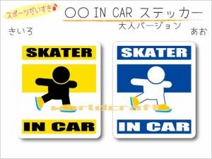 """""""IN CAR ステッカー大人バージョン【スケートバージョン】~SKATERが乗っています~・カー用品・おもしろシール・セーフティードライ.."""