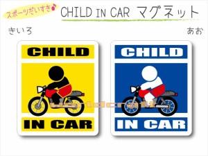 CHILD IN CAR マグネット【オートバイ・バイクバージョン】〜子どもが乗っています〜・カー用品・子育てグッズ・セーフティードライブ・