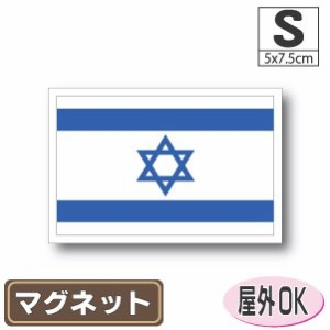 ■イスラエル国旗マグネット屋外耐候耐水 Sサイズ 5cm×7.5cm アジア
