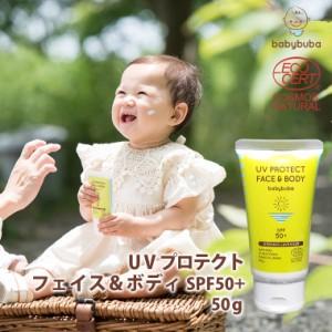 赤ちゃん用日焼け止めクリーム ベビーブーバ UVプロテクト フェイス&ボディ 50g SPF50+ 紫外線対策 日焼止め ミルク 国産 オーガニック
