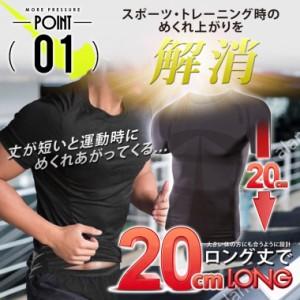 加圧インナー 加圧シャツ 着圧Tシャツ モアプレッシャー【2枚セット】メンズ ダイエット 猫背矯正 半袖【XS-S,M-Lサイズ】送料無料