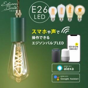 スマートLED電球 「エジソンバルブLEDスマート」 Wi-Fi電球 調光 E26 Amazon Alexa Google Home対応 エジソン電球 裸電球 スマホ アプリ