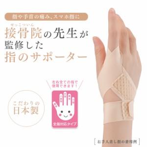 接骨院の先生が監修した指のサポーター サポーター 指サポーター 左右兼用 全指対応 全指適応 マジックテープ 薄手 フィット 固定 腱鞘炎