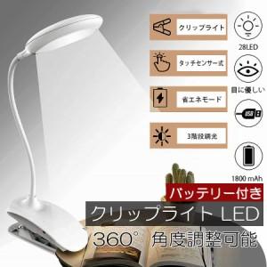 デスクライト LED クリップライト 360度回転 卓上デスクライト 照明 明るさ調整 電気スタンド